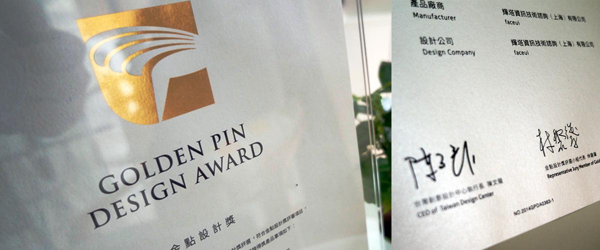 经过为时一个多月集中初审以及从内陆三地移师台北复审的密集过程,在全球华人世界中有着设计界金马奖之称的Golden Pin Design Award金点设计奖评选落下帷幕,faceui的作品安吉星产品体验创新从来自台湾、大陆、新加坡、马来西亚等地近两千件参品中脱颖而出荣获视觉传达类设计奖,成为竞争日趋激烈的数字类作品中佼佼者。  在台湾拥有33年历史的金点设计奖定位于全球华人市场最顶尖设计奖项,每年邀请享誉国际的设计师专家担任评委,其公平、公正的原则具有高度公信力。为进一步向全世界提出华人优质
